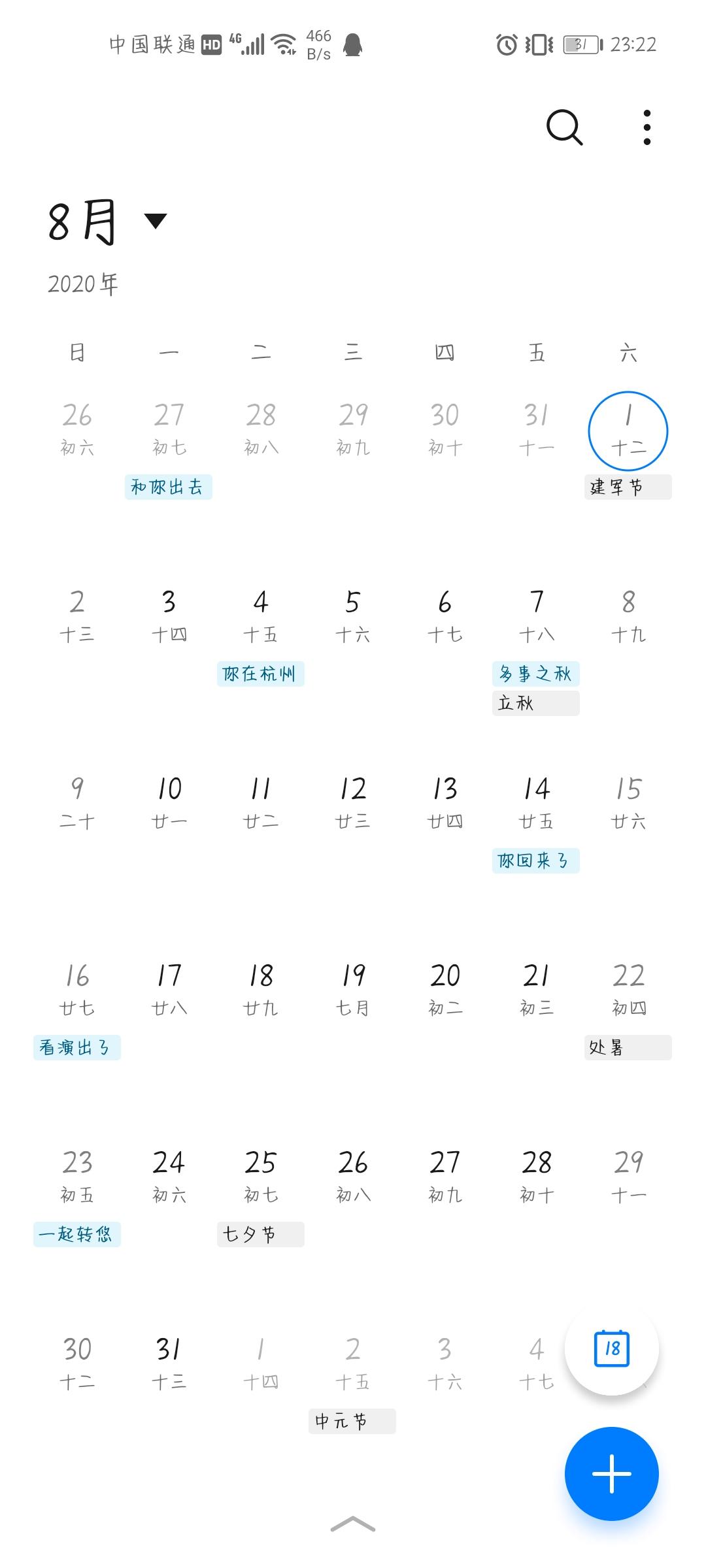 Screenshot_20200918_232202_com.huawei.calendar.jpg